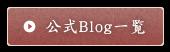 公式Blog一覧