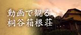 動画で観る桐谷箱根荘