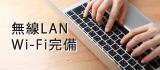 無線LAN Wi-Fi