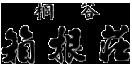 箱根 強羅温泉 桐谷箱根荘
