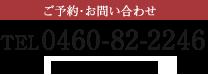 ご予約・お問い合わせ 0460-82-2246