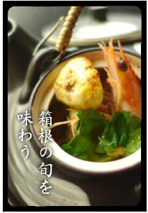 箱根の旬を味わう