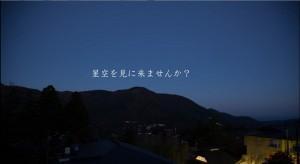 桐谷箱根荘に、星空を見に来ませんか? 【箱根強羅にごり湯温泉 桐谷箱根荘より】