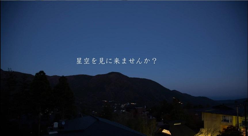 桐谷箱根荘からの星空